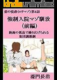 強制入院マゾ馴致(前編): 絶海の孤島で繰り広げられる集団調教劇 蕾の悦虐(ロリマゾ)
