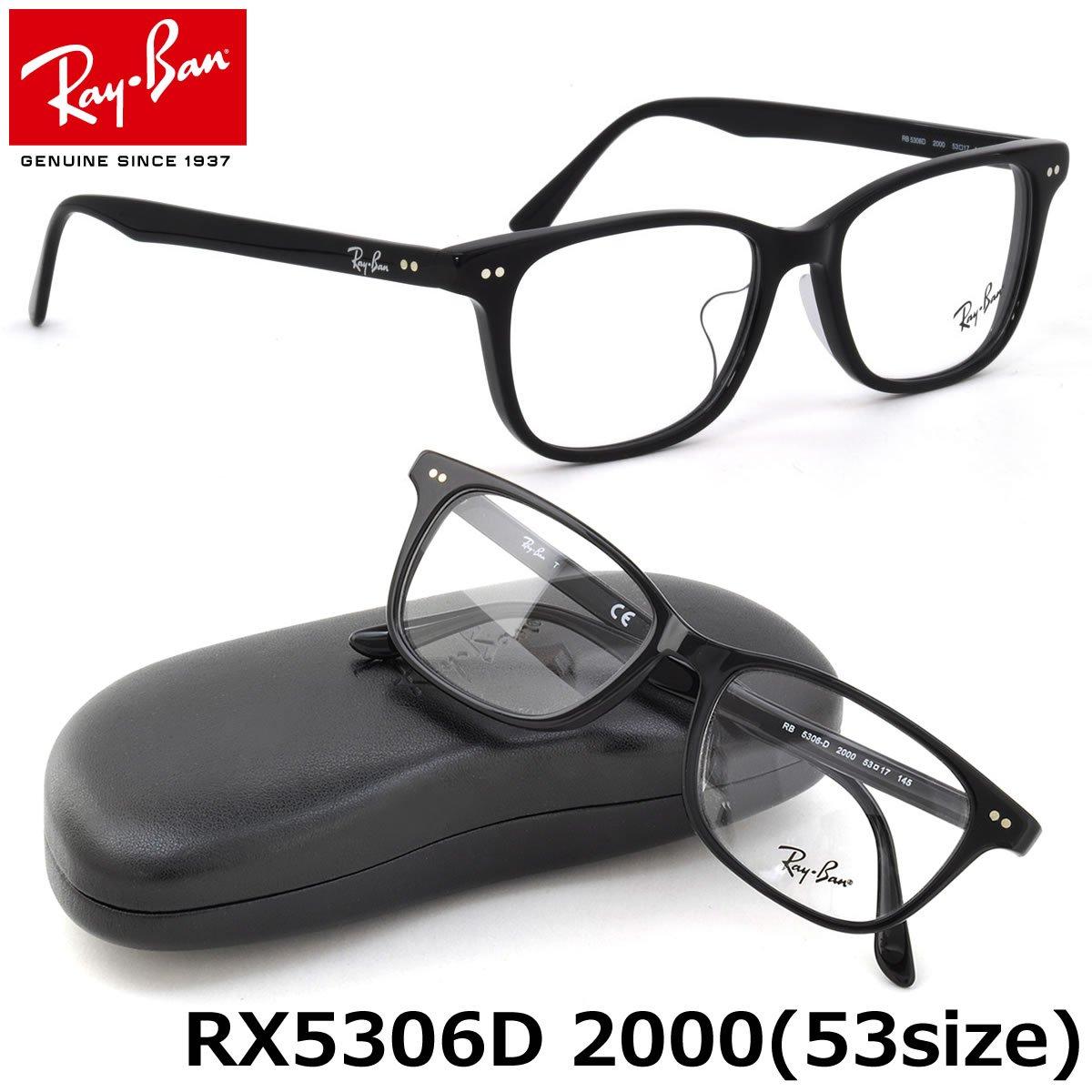 【レイバン国内正規品販売認定店】RX5306D 2000 53サイズ Ray-Ban (レイバン) メガネフレーム  フレームのみ B01D7AHELM
