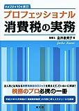 プロフェッショナル 消費税の実務 (平成29年10月改訂)