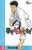 帯をギュッとね!(3) (少年サンデーコミックス)