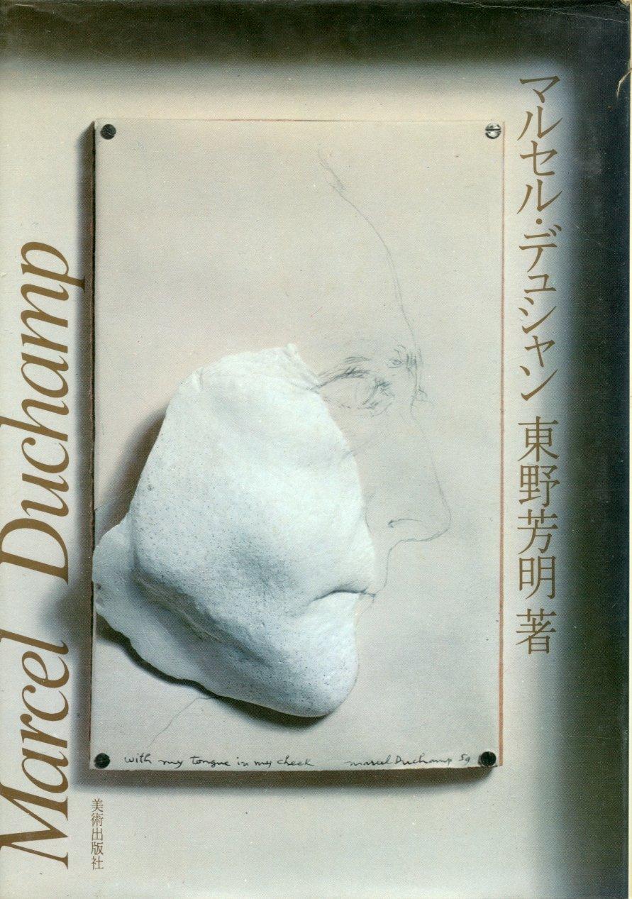 マルセル・デュシャン (1977年) | 東野 芳明 |本 | 通販 | Amazon
