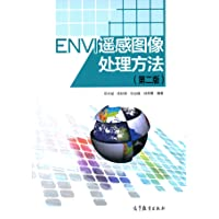 ENVI 遥感图像处理方法(第2版)