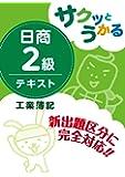 サクッとうかる日商簿記2級 工業簿記 テキスト