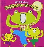 CDツイン 親子で楽しもう♪ テレビアニメ・ヒーローのうた!