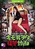 投稿個人撮影 キモ男ヲタ復讐動画 カシナツキ編(DWD-047) [DVD]