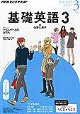 NHKラジオ基礎英語3 2015年 03 月号 [雑誌]