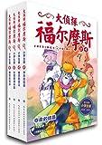 大偵探福爾摩斯(第5輯)(套裝共4冊)(新版)