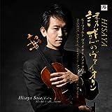 HISAYA 誘惑のヴァイオリン モーツァルトソナタ集 (HISAYA, Allure of the Violin ~ Mozart Violin Sonatas/Hisaya Sato, Violin | Moeko Ezaki, Piano) [CD]