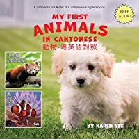 My First Animals in Cantonese: Cantonese for Kids: 2