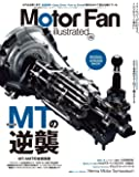 Motor Fan illustrated Vol.105 MTの逆襲 (モーターファン別冊)