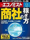 週刊エコノミスト 2019年 8/6号