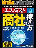 週刊エコノミスト 2019年08月06日号 [雑誌]