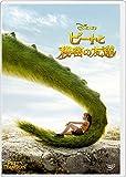 ピートと秘密の友達 DVD