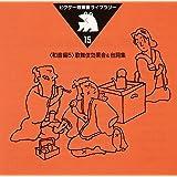 ビクター効果音ライブラリー15<和音編5>歌舞伎効果音&台詞集