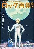 ロック画報読本 鈴木慶一のすべて (ele-king books)