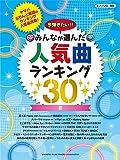 ピアノソロ 今弾きたい!! みんなが選んだ人気曲ランキング30 ~恋~