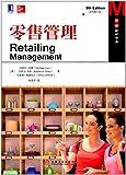 营销教材译丛:零售管理(原书第9版)