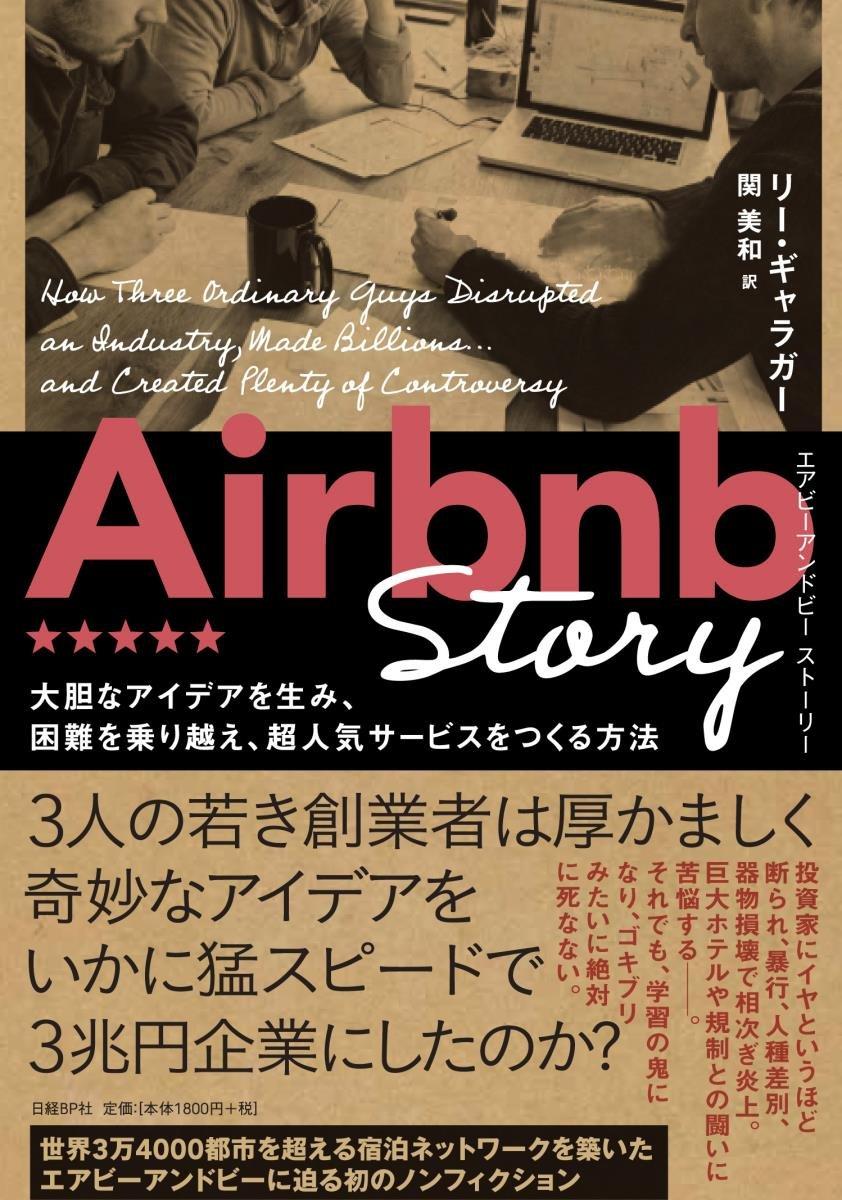 「Airbnb 大胆なアイデア」の画像検索結果