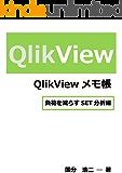 QlikViewメモ帳 負荷を減らすSET分析編