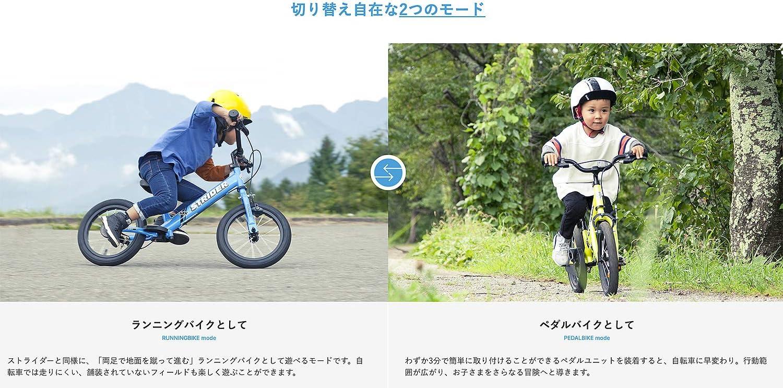 ストライダー14xは簡単にペダルを装着でき、自転車にもなる