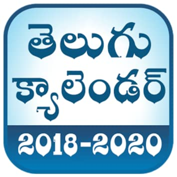 Telugu Calendar Feb 2020 Amazon.com: Telugu Calendar 2018   2020 (New): Appstore for Android