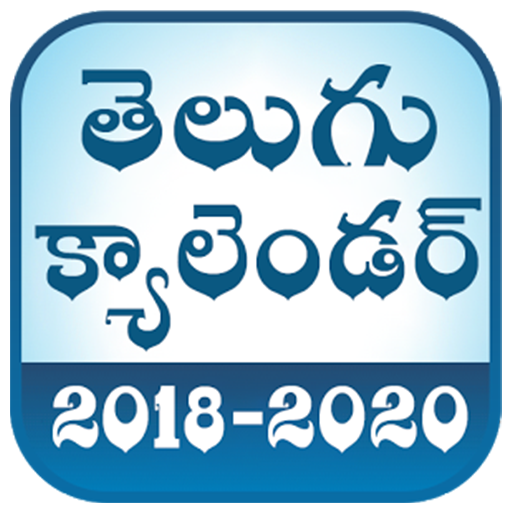 Telugu Calendar 2020 April Telugu Calendar 2018   2020 (New): Amazon.ca: Appstore for Android