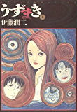 うずまき(1) (ビッグコミックス)