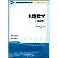 世纪英才高等职业教育课改系列规划教材•电子信息类:电路数学(第2版)