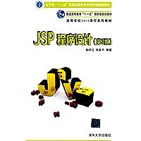 辽宁省 十二五 普通高等教育本科省级规划教材·普通高等教育 十一五 国家级规划教材·高等学校Java课程系列教材:JSP程序设计(第2版)