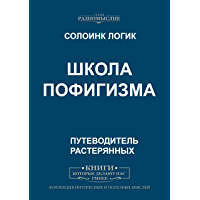 Школа пофигизма (Russian Edition)
