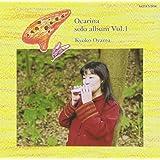 オカリーナ・ソロ・アルバム Vol.1