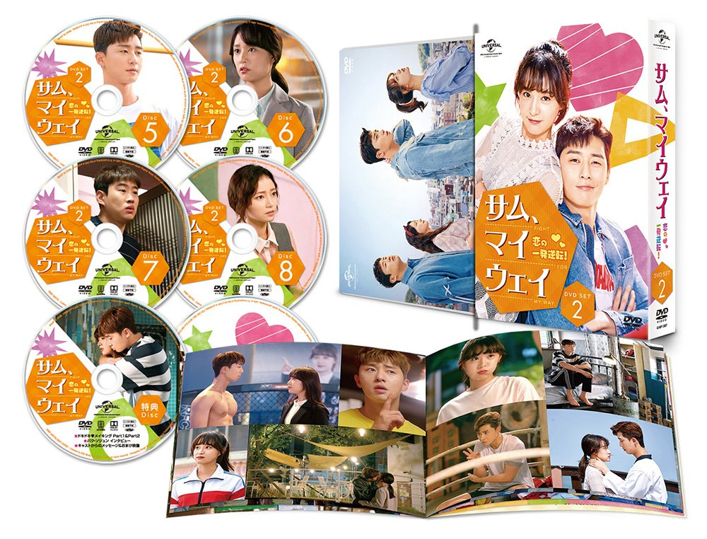 サム、マイウェイ~恋の一発逆転!~ DVD SET2<約120分特典映像DVD付き>(お試しBlu-ray付き) B07BG7QMP4