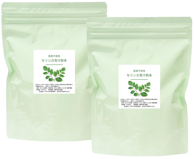 自然健康社 モリンガ青汁粉末 400g×2個 チャック付きアルミ袋入り B07D9B2W37   400g×2個
