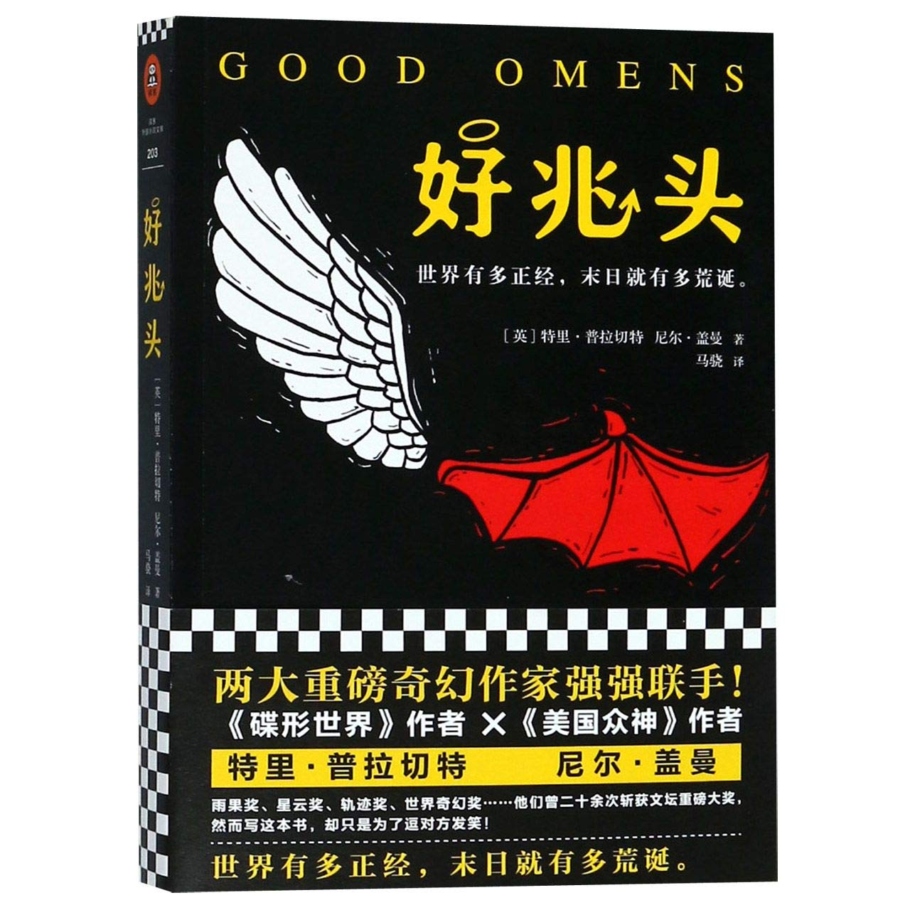 Good Omens (Chinese Edition)
