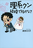 理系クン 結婚できるかな? (文春e-book)