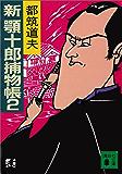 新顎十郎捕物帳 2 (講談社文庫)