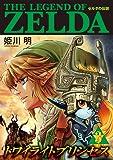 ゼルダの伝説 トワイライトプリンセス (3) (てんとう虫コミックススペシャル)