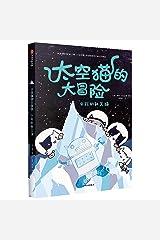 CatStronauts: Robot Rescue Paperback