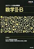 マーク式総合問題集数学2・B 2017 (河合塾シリーズ)