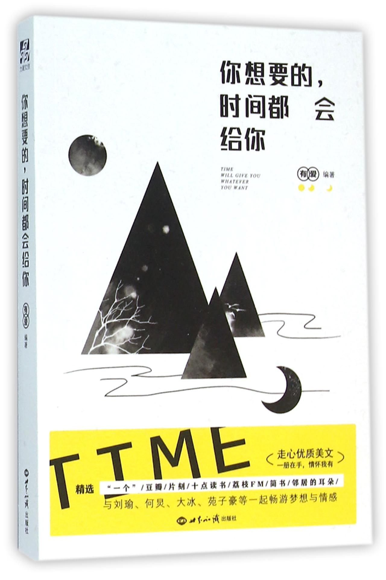 Read Online Time will Give You Whatever You Want (Chinese Edition) pdf