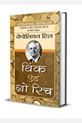 THINK AND GROW RICH HINDI (Hindi Edition) Kindle Edition