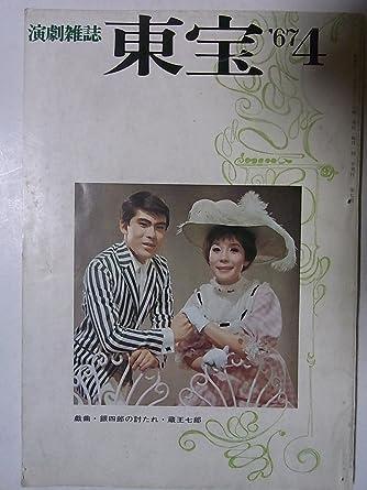 Amazon | 演劇雑誌東宝 1967年4...