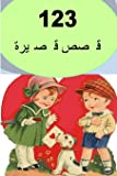 123 Short Stories (Arabic) (Arabic Edition)