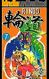 輪道-RINDO- 7巻