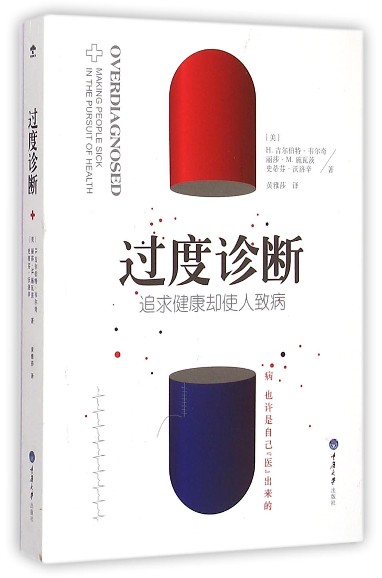 Read Online Overdiagnosed Making People Sick in the Pursuit of Health (Chinese Edition) ebook