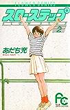 スローステップ(2) (ちゃおコミックス)