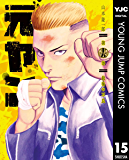 元ヤン 15 (ヤングジャンプコミックスDIGITAL)
