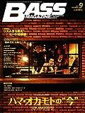 BASS MAGAZINE (ベース マガジン) 2017年 9月号 [雑誌]