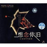 想念依旧(CD)