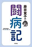 藤家寛子の闘病記 (花風社)